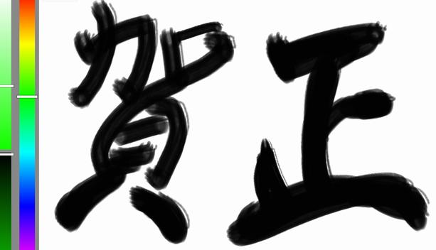 賀正の文字