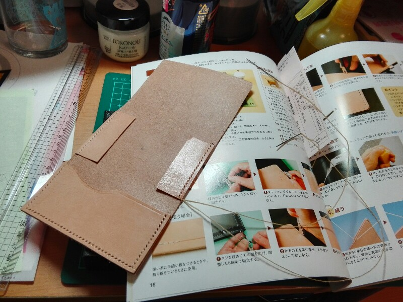本を見ながら手縫い