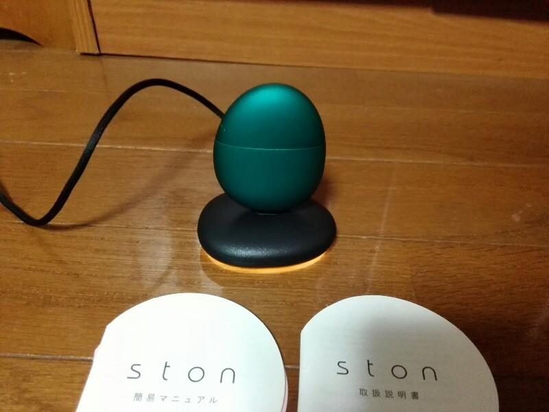 ston充電中